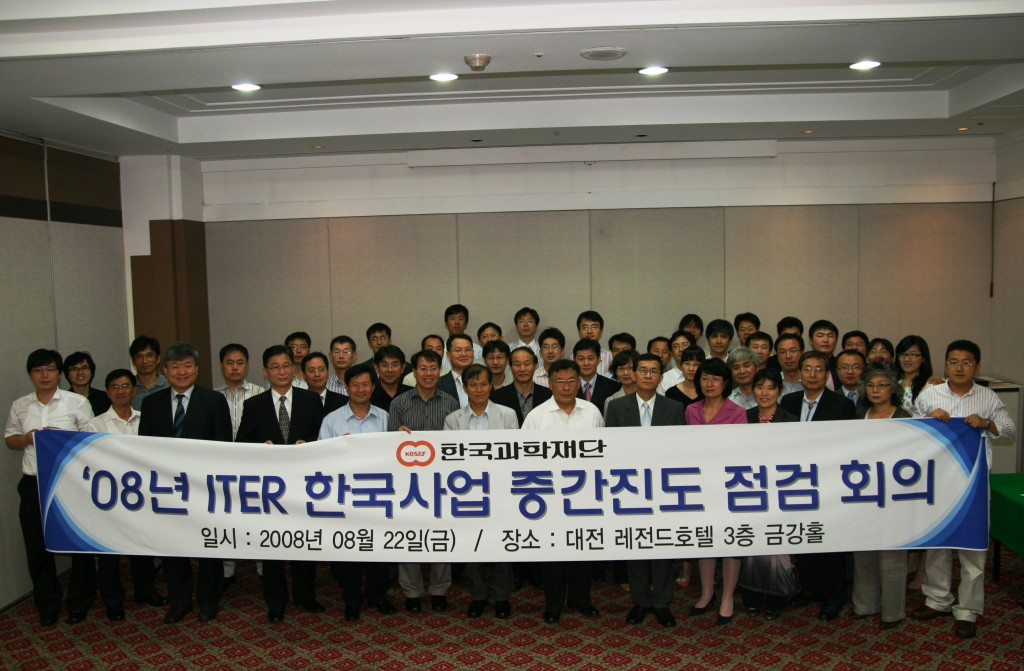 The review group including ITER Korea staff along with its senior management during the 2008 Interim ITER Project Progress Review